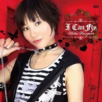 I Can Fly / 長谷川明子
